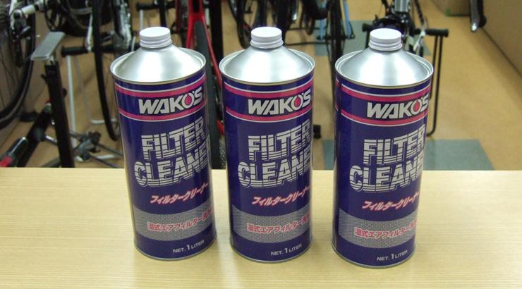 洗車クリーニングの必需品、ワコーズのフィルタークリーナーが生産中止に